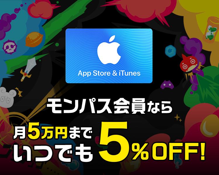 monpass_ec_sp_iTunes_5m_A
