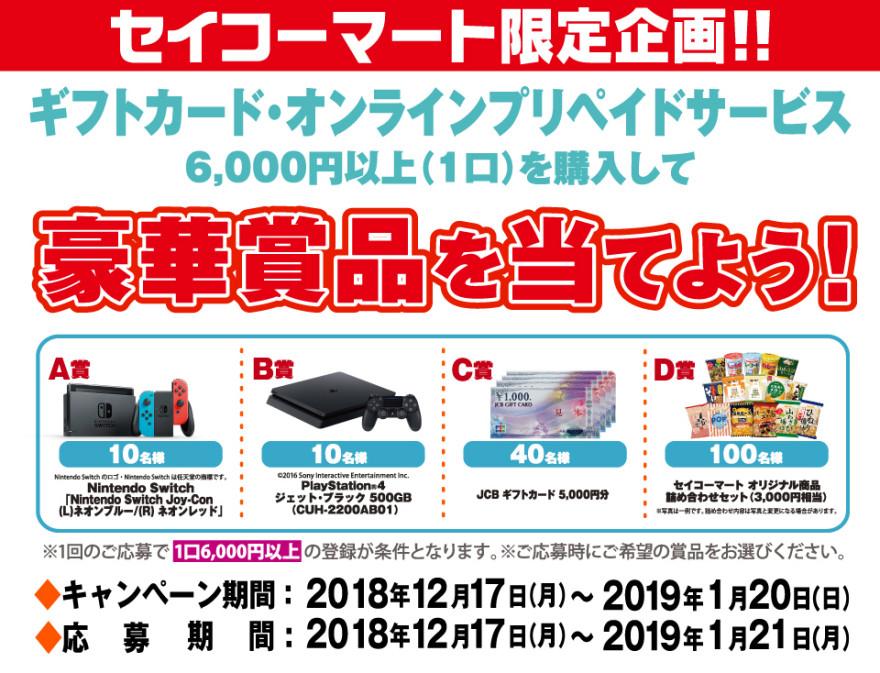 セイコーマート限定 ギフトカード ・オンラインプリペイドサービスを購入して豪華賞品を当てよう!お知らせ