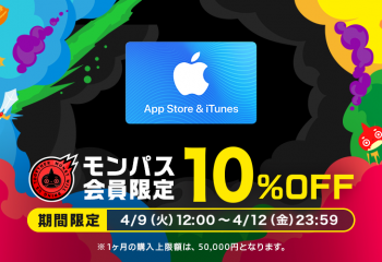 App Store & iTunes ギフトカード いつもよりオトクな期間限定10%offキャンペーンを実施 『モンパス会員特典 powered by George』 | 2019年4月9日(火) 12:00 〜 2019年4月12日(金) 23:59の期間限定