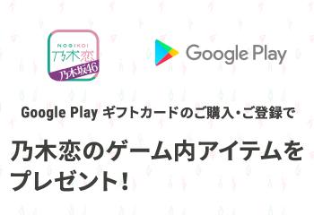 Google Play ギフトカード 乃木恋キャンペーン