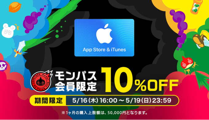 App Store & iTunes ギフトカード 期間限定10%offキャンペーンを実施   『モンパス会員特典 powered by George』   2019年5月16日(木) 16:00 〜 2019年5月19日(日) 23:59の期間限定