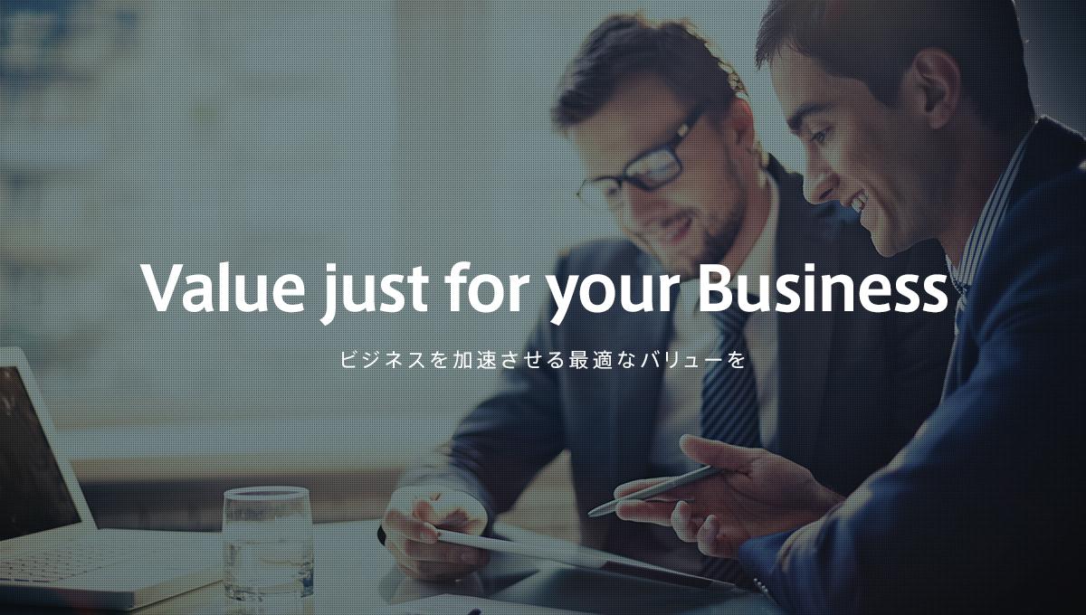 Value just for your Business ビジネスを加速させる最適なバリューを