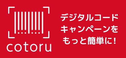 cotoru (コトル)