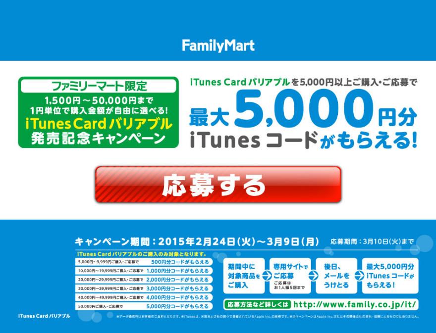 ファミリーマート iTunes Card キャンペーンスタートのお知らせ