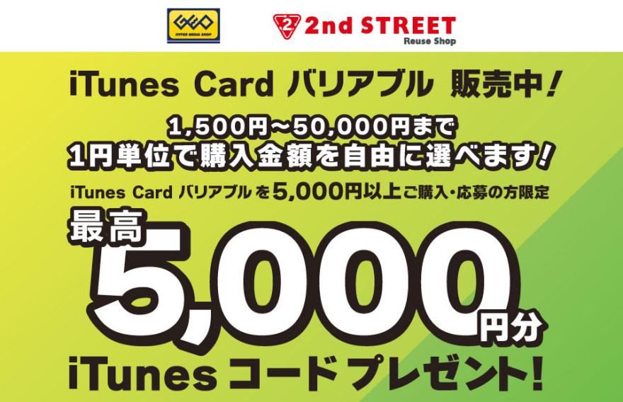 ゲオ iTunes Card キャンペーンスタートのお知らせ
