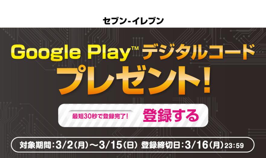 セブン-イレブンGoogle Playデジタルコードキャンペーンスタートのお知らせ