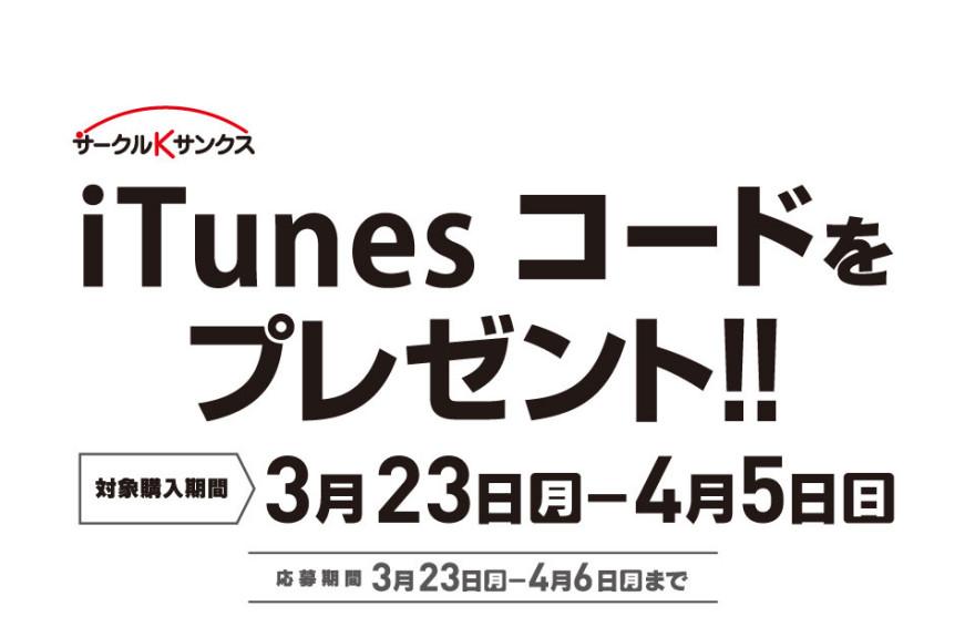 サークルK・サンクス iTunes Card キャンペーンスタートのお知らせ