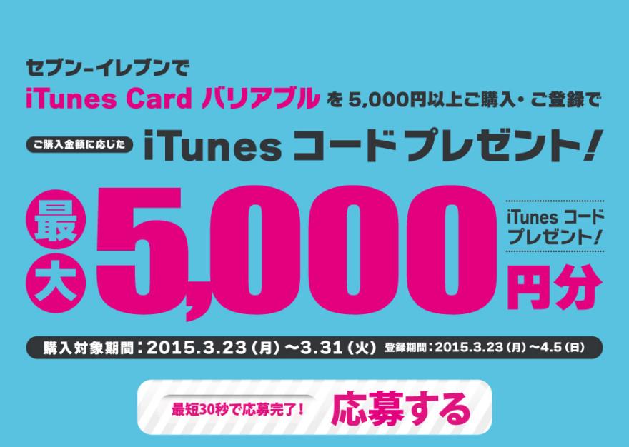 セブン-イレブン iTunes Card キャンペーンスタートのお知らせ