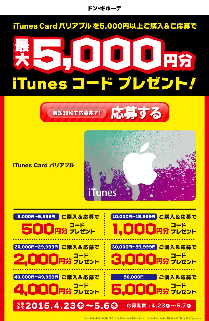 ドン・キホーテ  iTunes コードプレゼントキャンペーンスタートのお知らせ