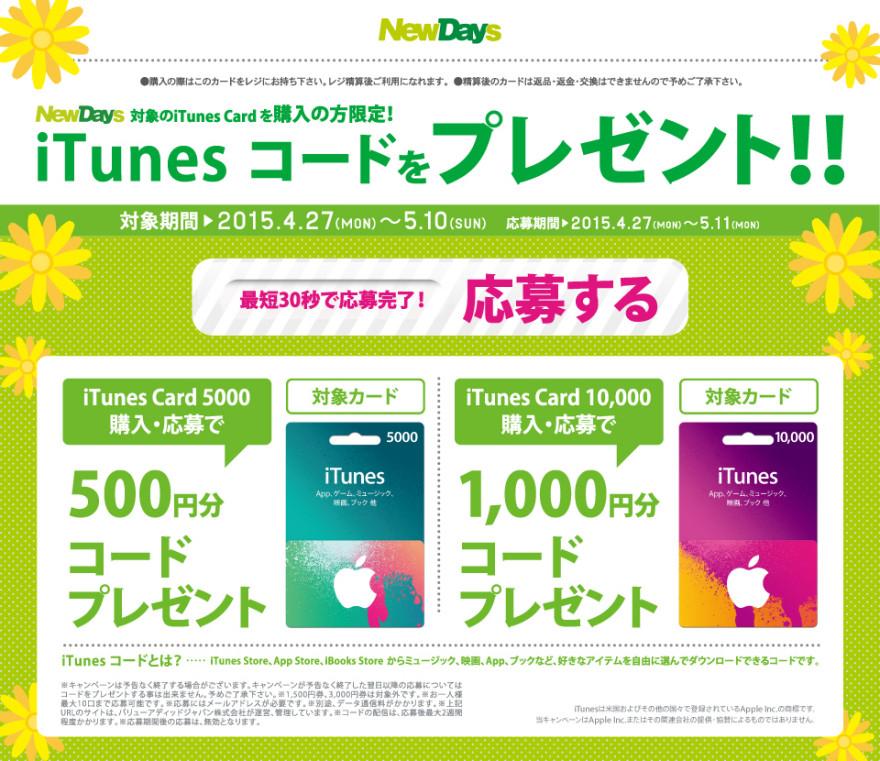 もれなくもらえる!ニューデイズ iTunes コードプレゼントキャンペーンスタートのお知らせ