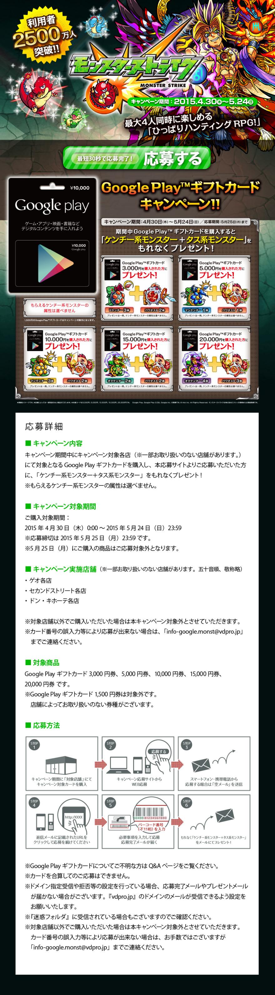 コラボ Google Playギフトカード モンスターストライク プレゼントキャンペーンスタートのお知らせ
