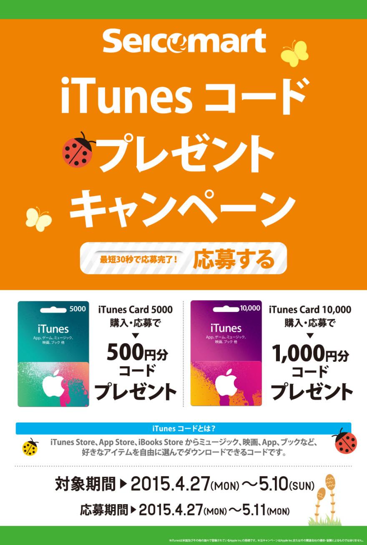 もれなくもらえる!セイコーマート iTunes コードプレゼントキャンペーンスタートのお知らせ