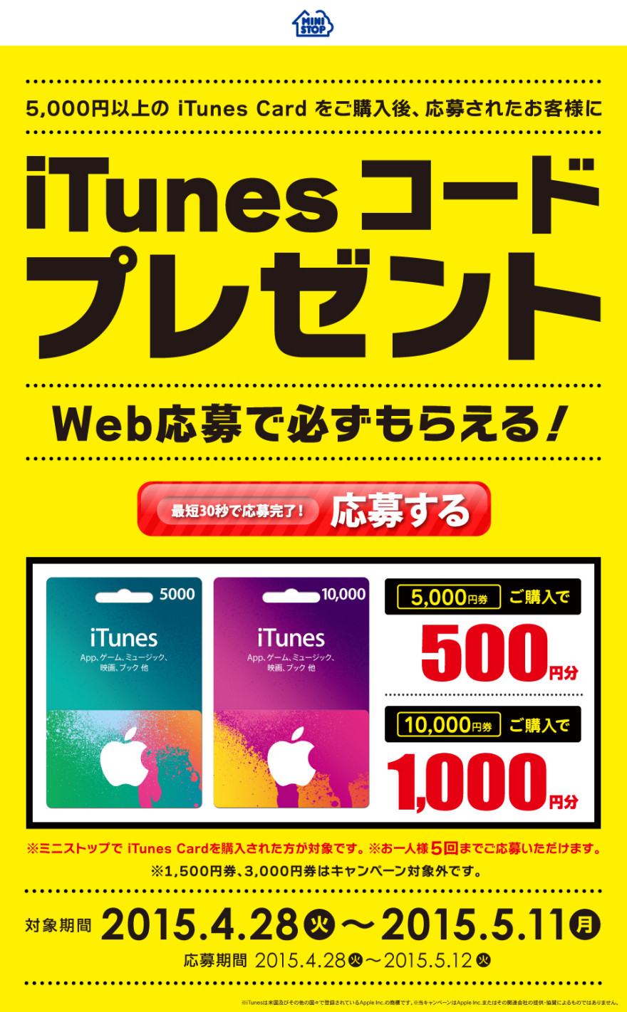 Web応募で必ずもらえる ミニストップ iTunes コードプレゼント!スタートのお知らせ