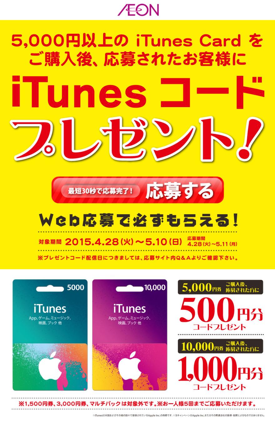 イオン iTunes コードプレゼントキャンペーン!スタートのお知らせ