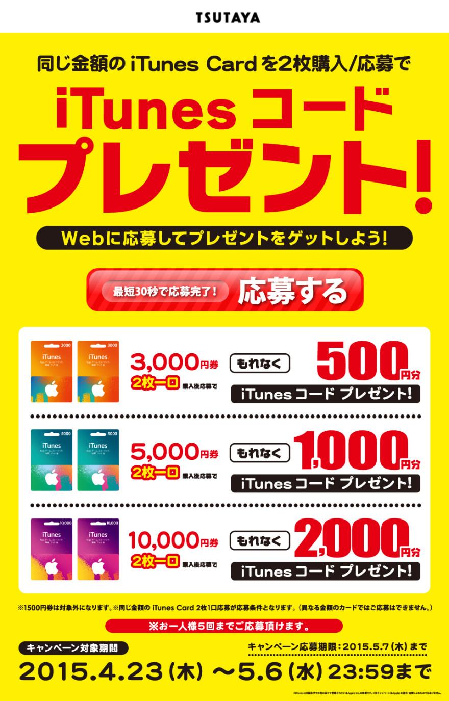 TSUTAYA iTunes コードプレゼントキャンペーンスタートのお知らせ