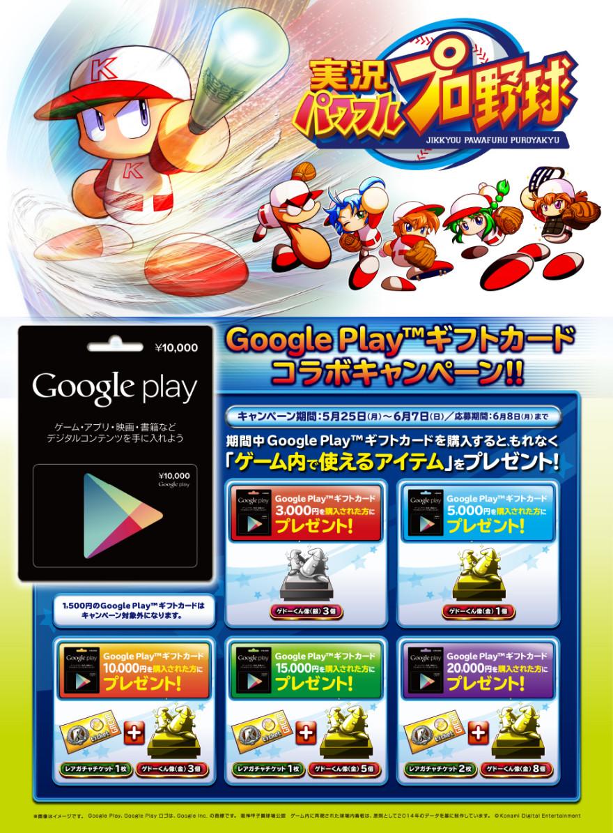 コラボ Google Playギフトカード 実況パワフル プロ野球 プレゼントキャンペーンスタートのお知らせ