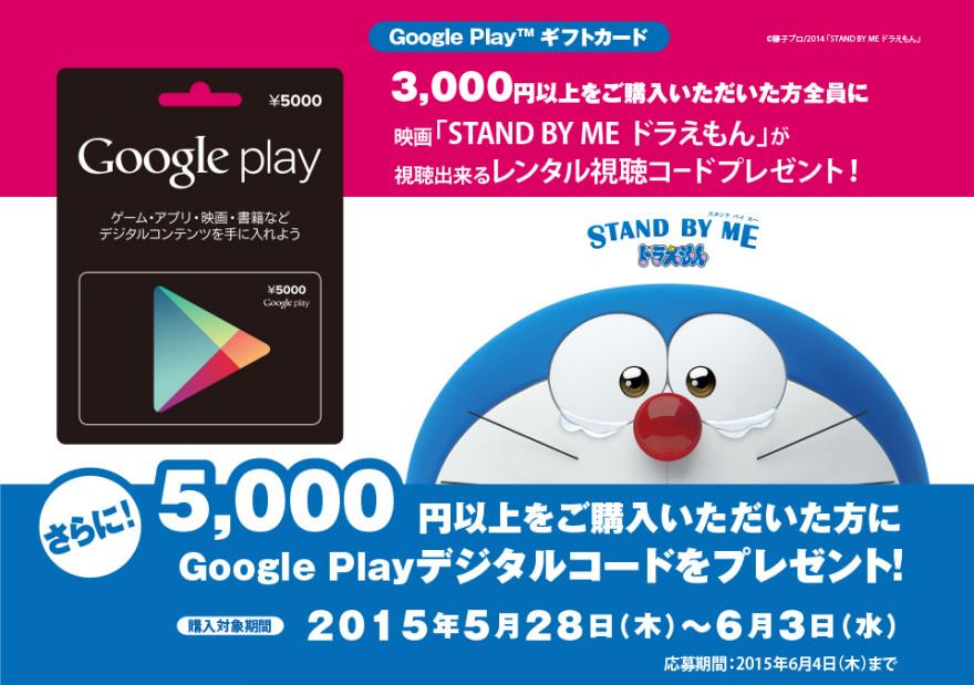 ローソン限定!Google Play ギフトカードキャンペーンスタートのお知らせ
