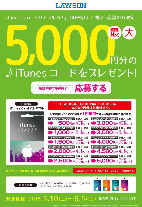 ローソン iTunes Card バリアブル キャンペーンスタートのお知らせ