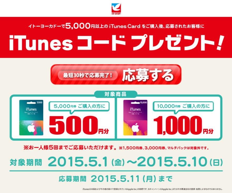 イトーヨーカドー iTunes コードプレゼントキャンペーンスタートのお知らせ