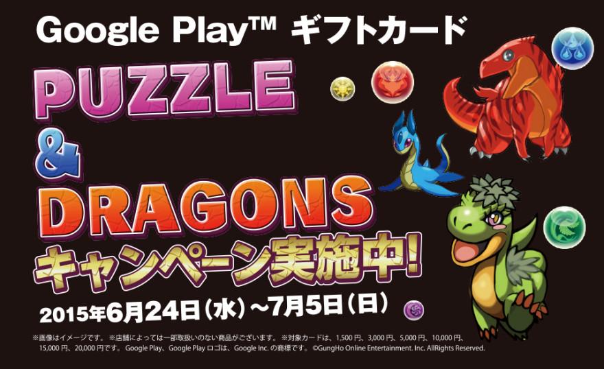 ローソン Google Playギフトカード パズドラキャンペーンスタートのお知らせ