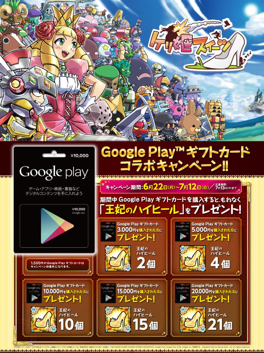 Google Playギフトカード ケリ姫スイーツ プレゼントスタートのお知らせ