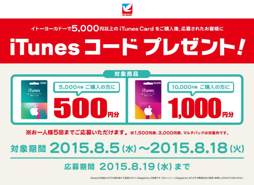 イトーヨーカドー iTunes コード プレゼントキャンペーン!スタートのお知らせ