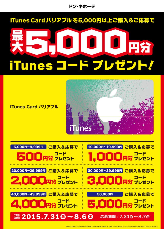 ドン・キホーテ iTunes Card バリアブルキャンペーンスタートのお知らせ