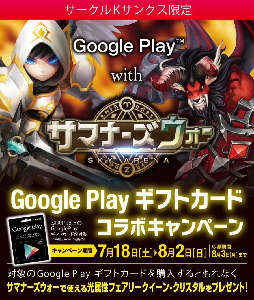 サークルK・サンクス Google Play ギフトカード サマナーズウォーキャンペーンキャンペーンのお知らせ