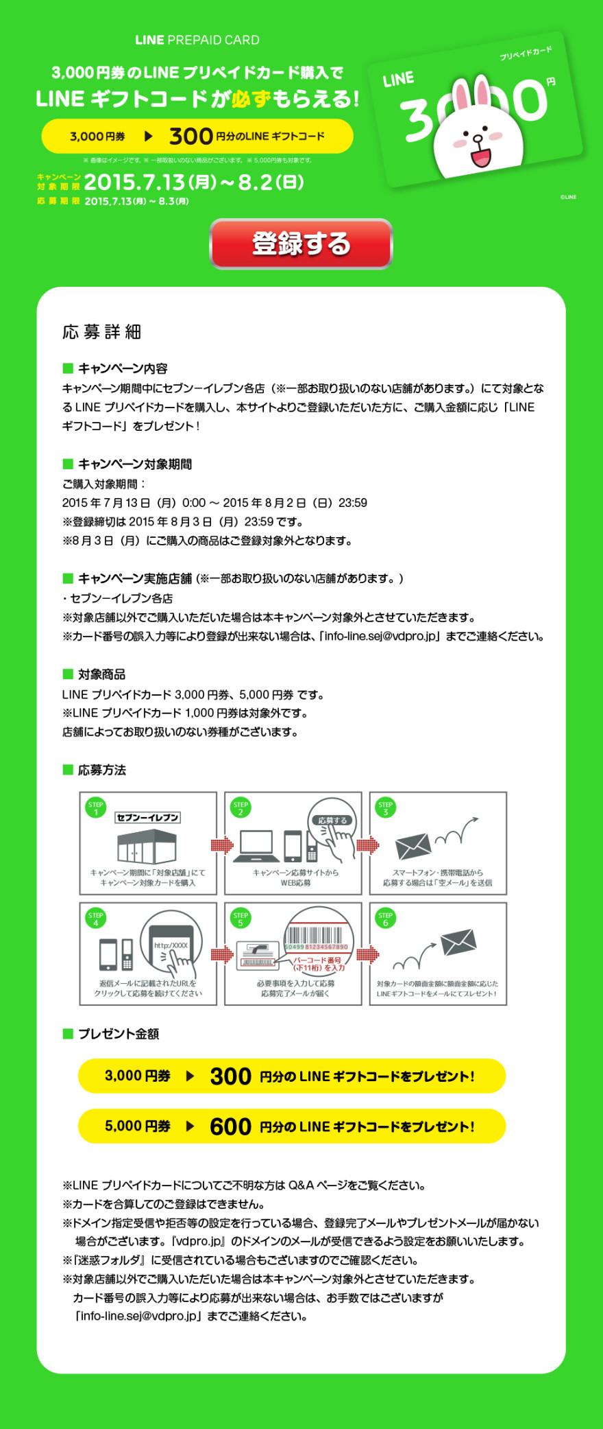 セブン−イレブン LINE プレゼントキャンペーンのお知らせ
