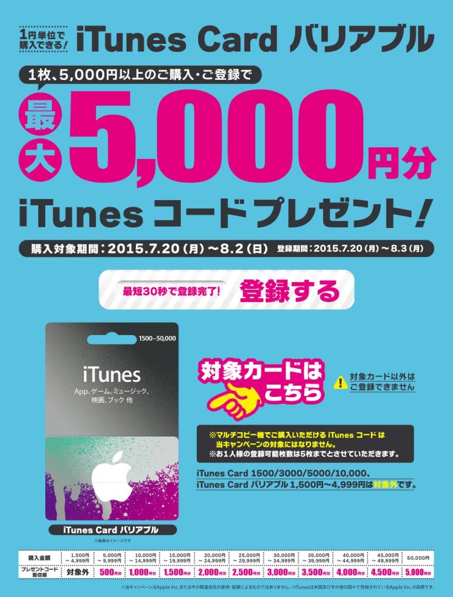 セブン−イレブンiTunesコード プレゼント キャンペーンスタートのお知らせ