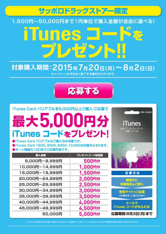 サッポロドラッグストアー iTunes Card バリアブル キャンペーンのお知らせ