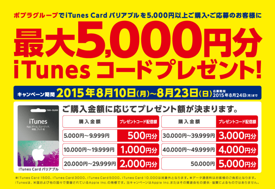 ポプラグループ限定 iTunes コードプレゼントキャンペーンスタートのお知らせ