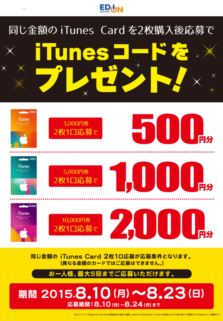 エディオン iTunes コード プレゼントキャンペーンスタートのお知らせ