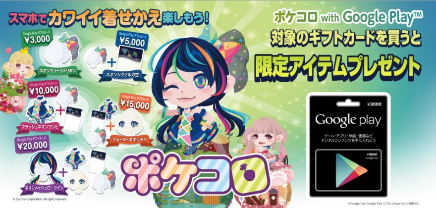 Google Play(TM) ギフトカード ポケコロキャンペーンスタートのお知らせ