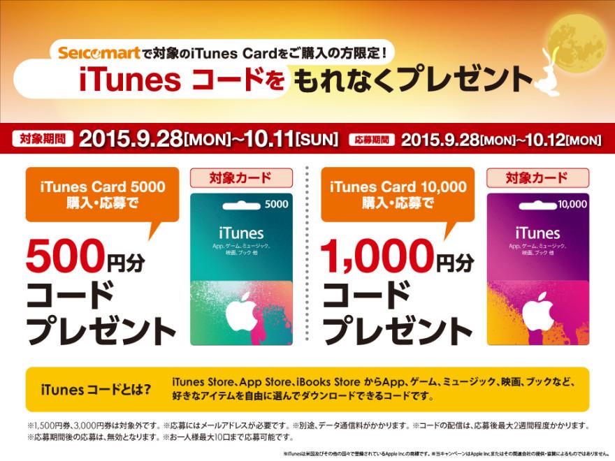 もれなくもらえる!セイコーマート iTunes コードプレゼントキャンペーン!スタートのお知らせ