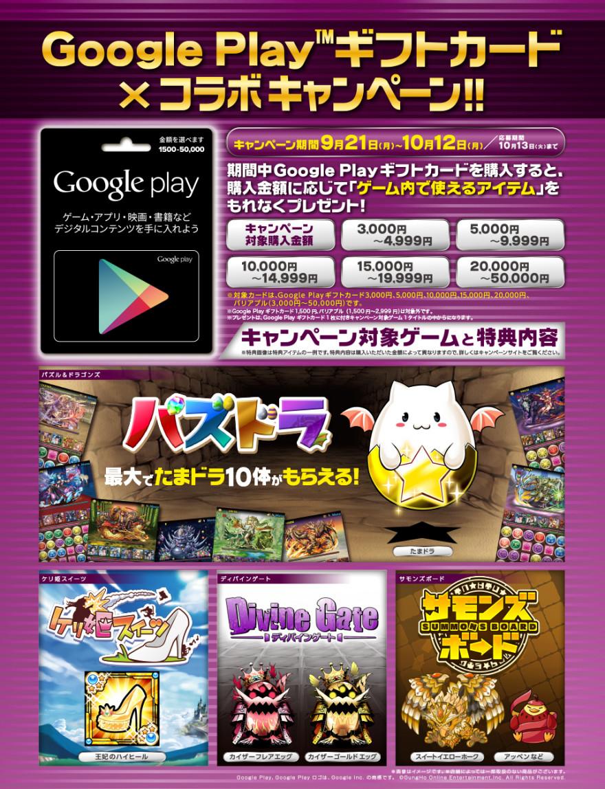 Google Play ギフトカード×コラボキャンペーンスタートのお知らせ