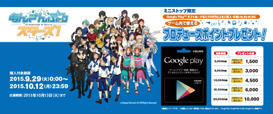 ミニストップ Google Play ギフトカード ☆あんさんぶるスターズ!☆キャンペーン!スタートのお知らせ