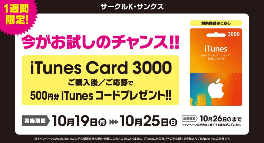 サークルK・サンクスiTunes コード プレゼント!☆キャンペーン!スタートのお知らせ