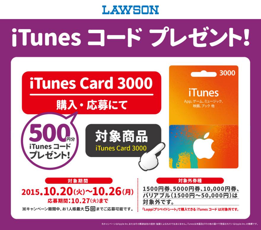 ローソン iTunes Card !☆キャンペーン!スタートのお知らせ