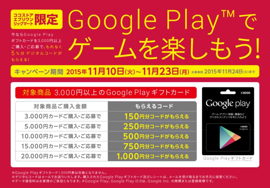 ココストアグループ Google Playデジタルコードプレゼント! ☆キャンペーン!スタートのお知らせ