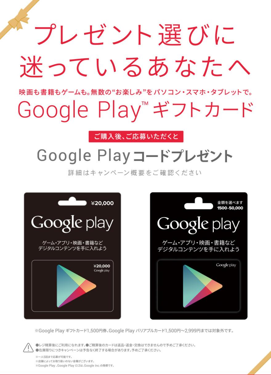 合同Google デジタルコードキャンペーン!☆キャンペーン!スタートのお知らせ