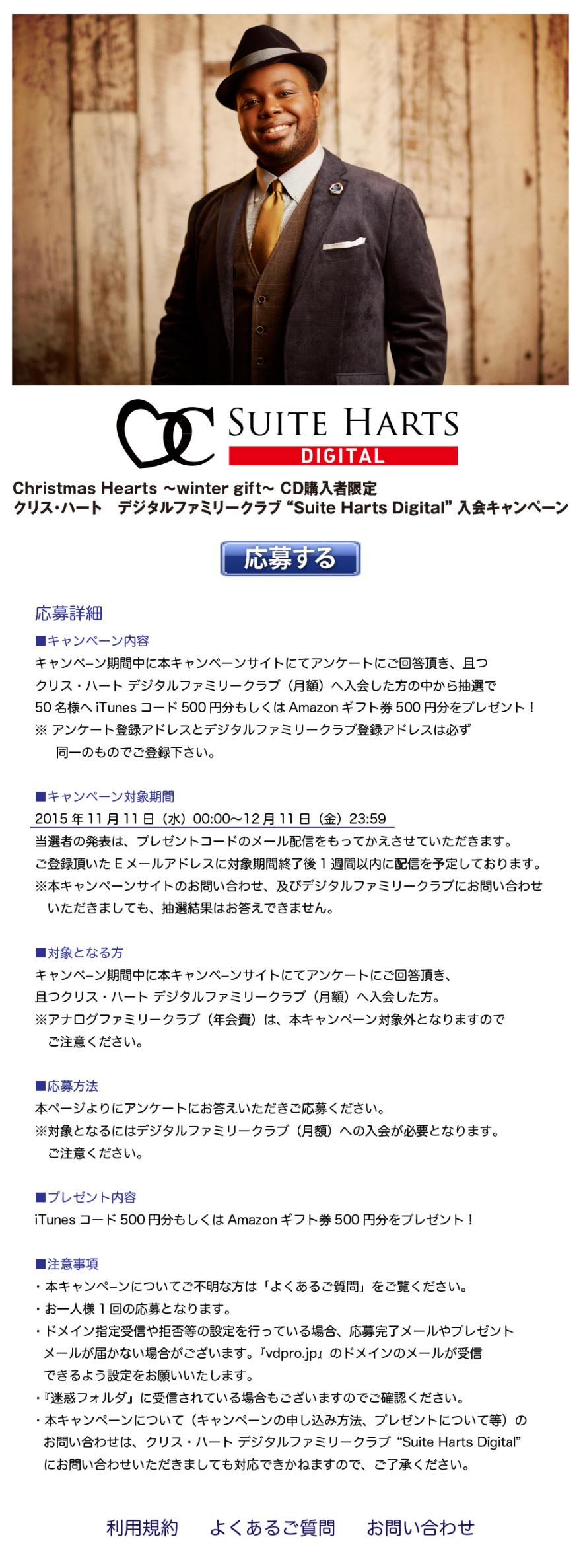"""クリス・ハート デジタルファミリークラブ""""Suite Harts Digital""""入会キャンペーン☆!スタートのお知らせ"""