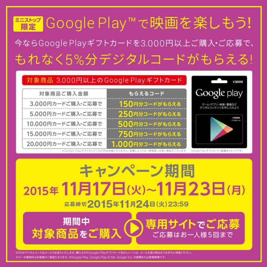 ミニストップ Google Play デジタルコードプレゼント☆キャンペーン!スタートのお知らせ