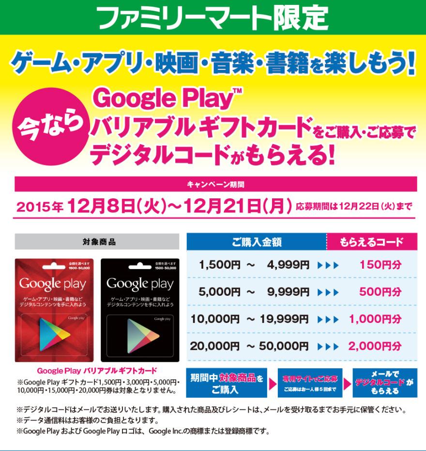ファミリーマート Google Play(TM) コードプレゼントキャンペーン!お知らせ