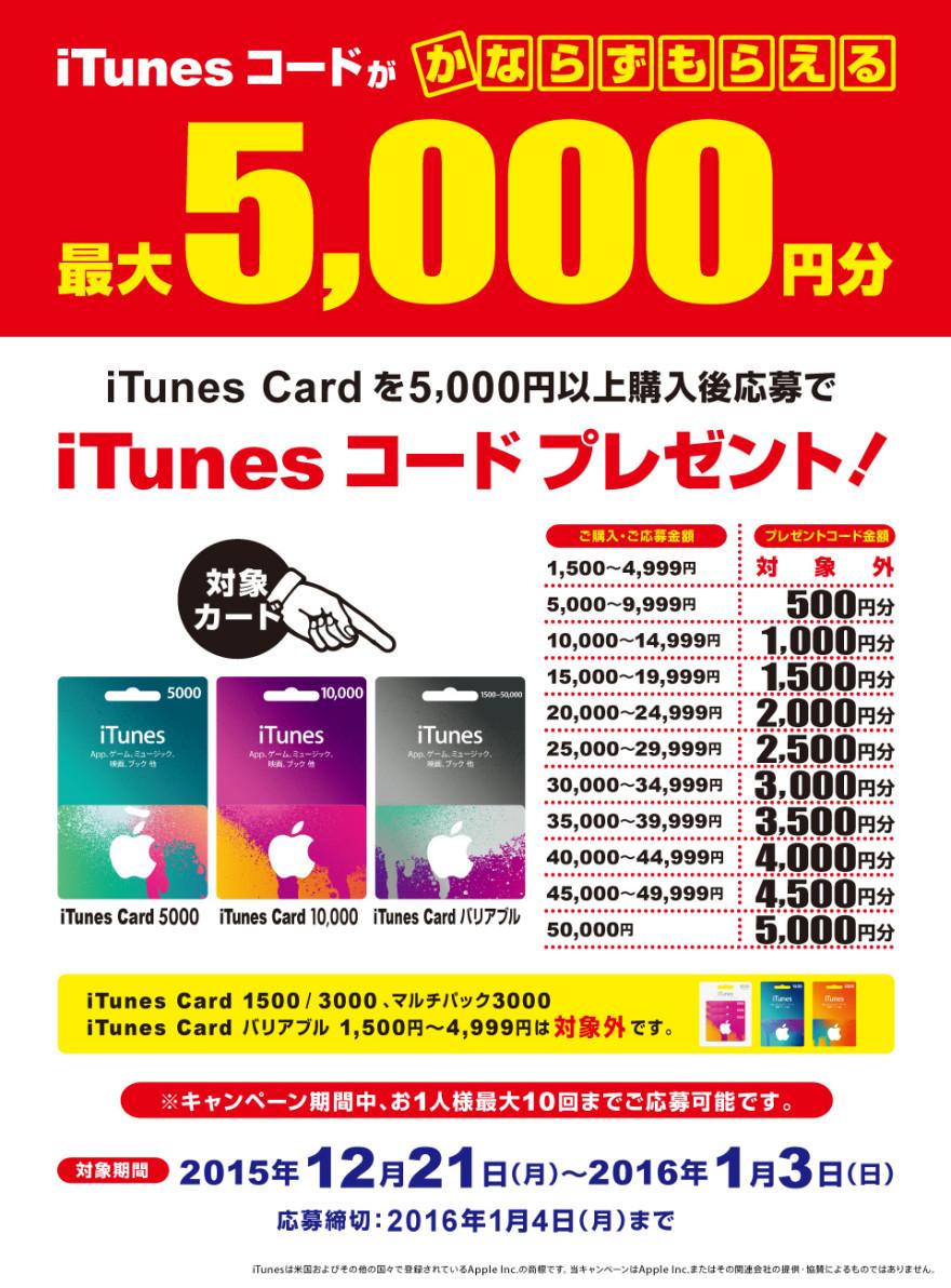 ビックカメラグループ iTunes Card キャンペーン!お知らせ