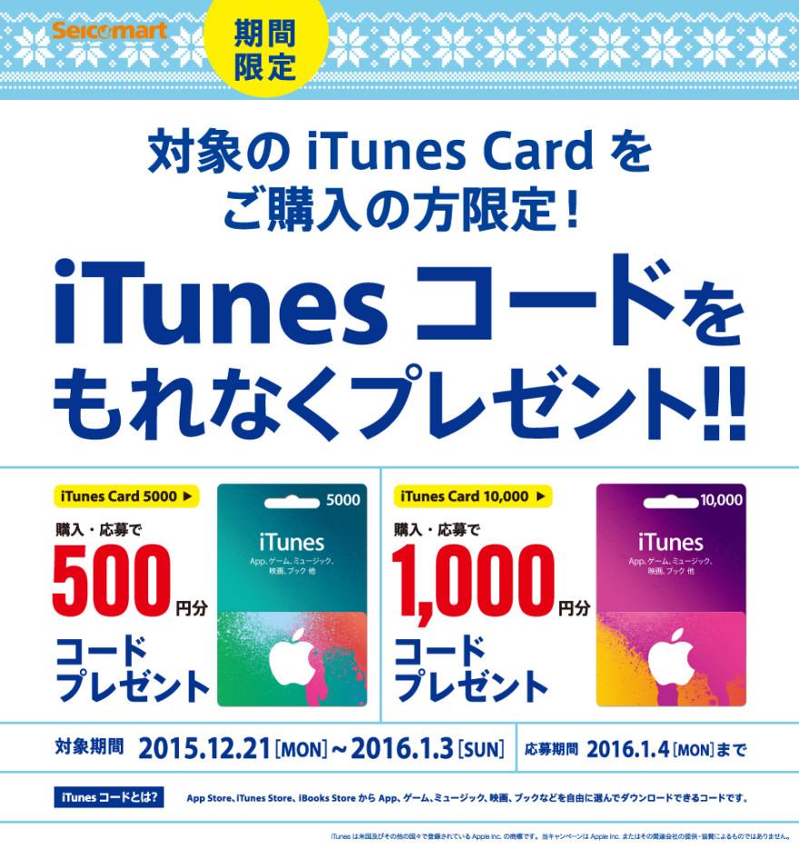 セイコーマート iTunes コードプレゼントキャンペーン!お知らせ