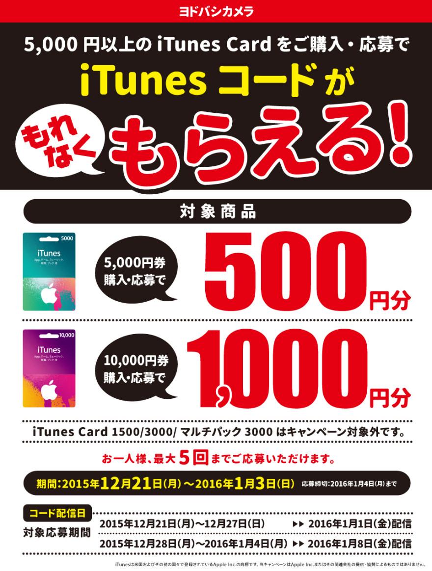 ヨドバシカメラ iTunes Card キャンペーン!お知らせ