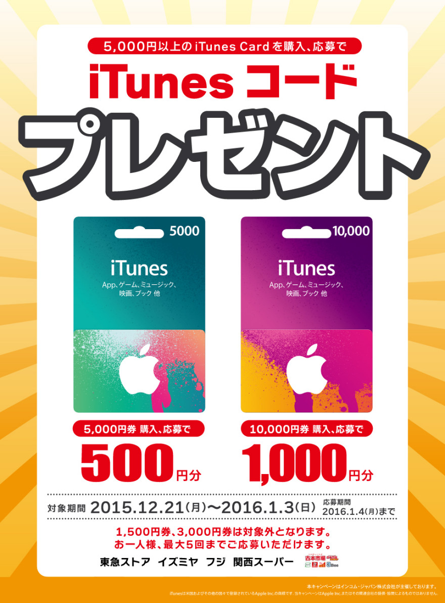 総合スーパー合同 iTunes コードプレゼント!キャンペーン!お知らせ
