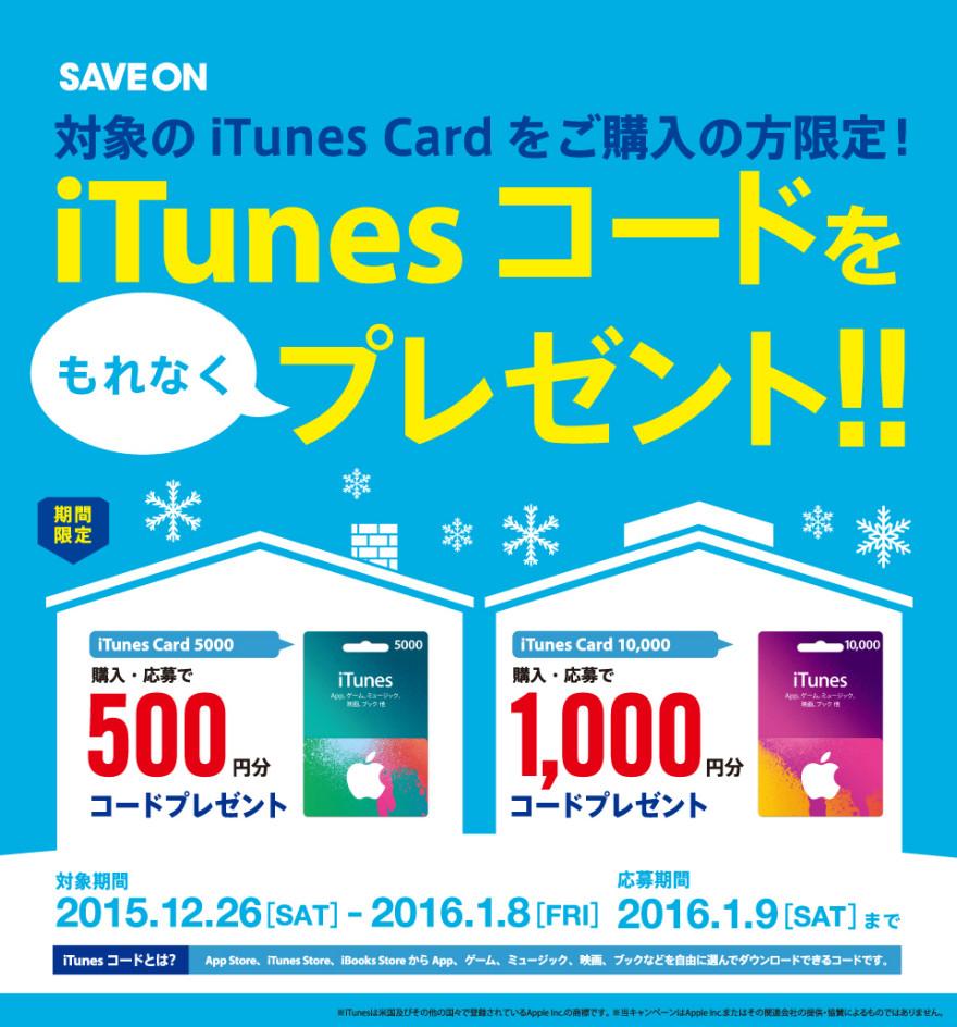 セーブオン iTunes コードプレゼントキャンペーン!お知らせ