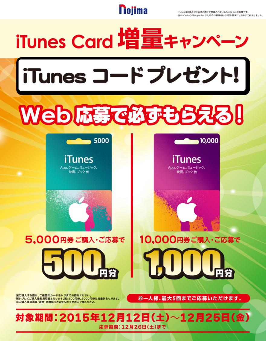 ノジマ iTunes コード キャンペーン!お知らせ